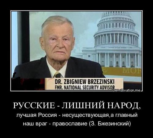 демотиватор бжезинский православие