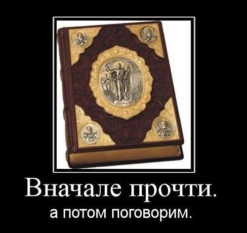 демотиватор Библия