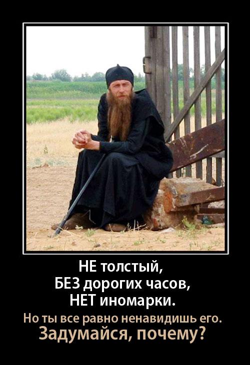 демотиватор монах