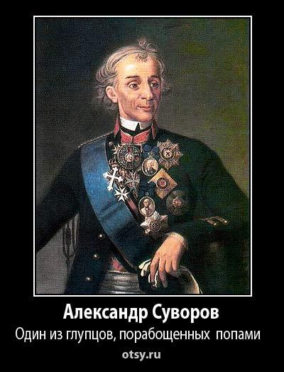 демотиватор атеизм православие