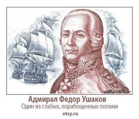 демотиватор православие ушаков