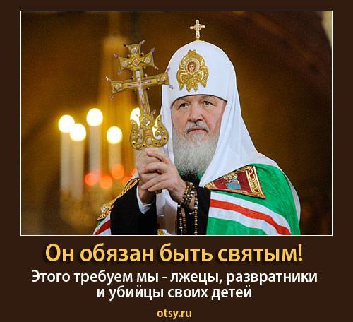 демотиватор о патриархе