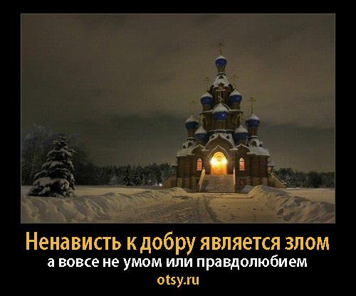http://www.otsy.ru/upload/UserFiles/Otmotiv51.jpg