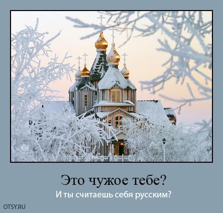 мотиватор считаешь себя русским