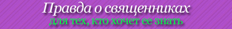 Православные священники не такие, как вы думаете