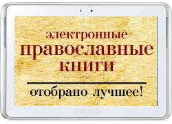 православные книги электронные